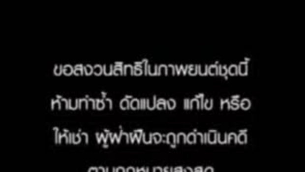 MV โฆษณาไก่ชนเหล่าพนมไพร OST