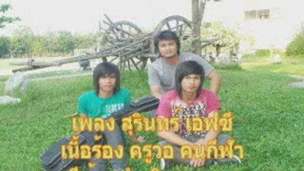 MV  เพลง  สุรินทร์ FC    เชท  ทเวนตี้วัน
