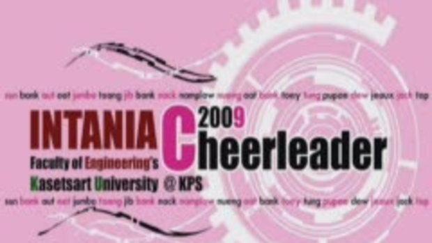 ลีดวิศวะ kps 2009