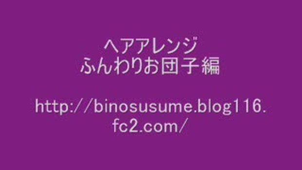 คลิปสอนทำผมไสต์ญี่ปุ่น BigBun