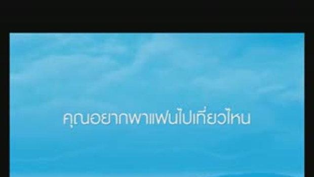 Pai in Love  teaser  ปาย อิน เลิฟ