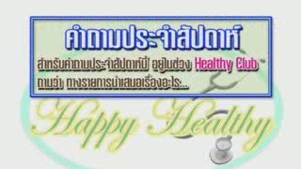 Happy Healthy : ตอนที่ 13โรคสะเก็ดเงิน (2)