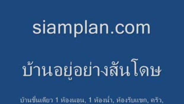 siamplan.com - บ้านอยู่อย่างสันโดษ