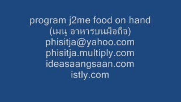 โปรแกรมอร่อยติดมือ (idea j2me food on hand)