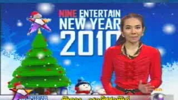 สรุปข่าวบันเทิงเอเซีย 2009