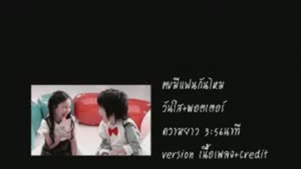 MV มีแฟนกันไหม - พอตเตอร์ วันใส The Trainer