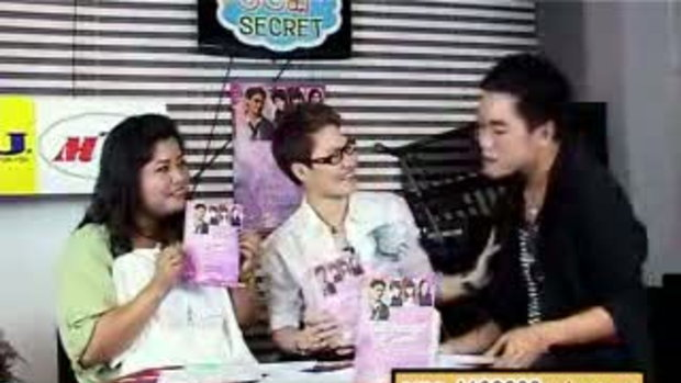 STAR SECRET : ตอนที่ 29 หลุยส์ สก๊อต (3)