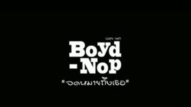 MV จดหมายถึงเธอ - BoydNop (บอย-นภ)
