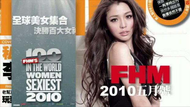 เซ็กซี่ FHM ไต้หวัน Chrissie Chau