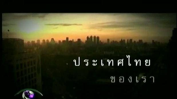 ขอความสุข..คืนกลับมา - รวมศิลปิน เพื่อประเทศไทย
