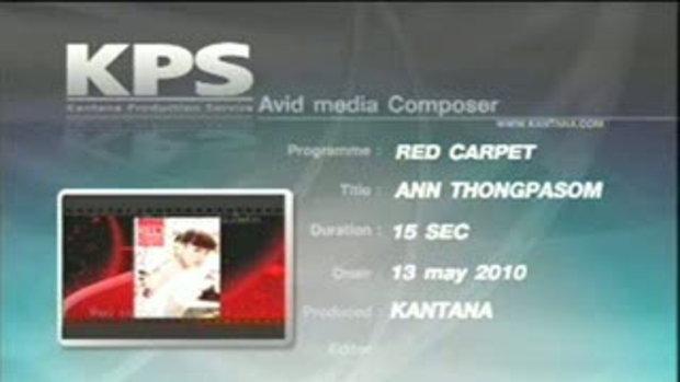 Spot Red Carpet bulletin นิตยสารแจกฟรี
