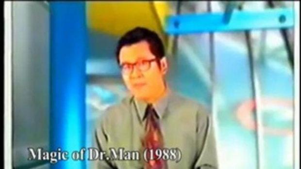 คลิบโปรด ของ จอมมายา ราชาเงา ดร.แมน เสกช้างหาย