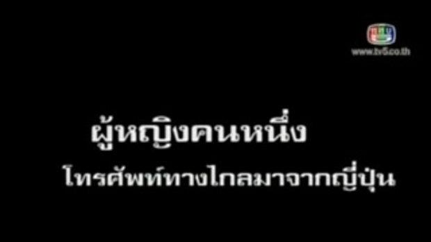 ศึกน้ำผึ้งพระจันทร์ : เทปพิเศษวันแม่(ต่อ) 3/4