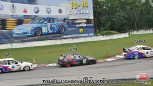F10 Champ Car in Nitto 3K Racing Car TH 2010 R4