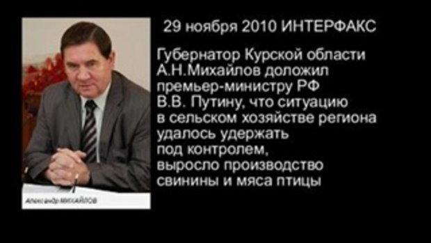 ฆ่าไก่ ประท้วงรัฐบาลรัสเซีย!!