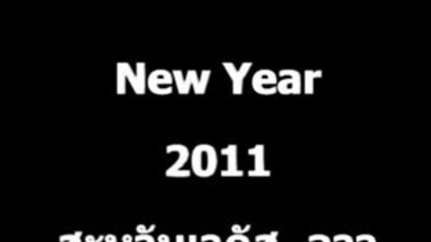 มายากล ณฤทธิ์โชว์ ปีใหม่ สะหวันเวกัน ประเทศลาว