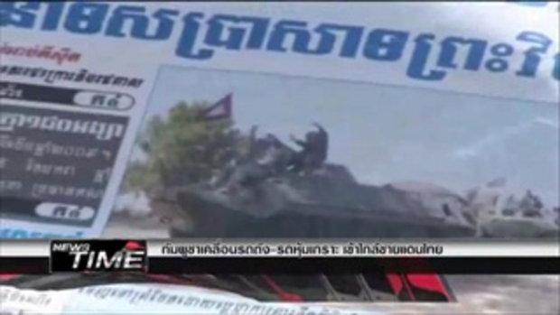 รถถังกัมพูชา ประชิดชายแดน