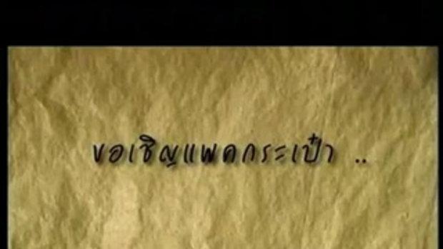 หนังพาไป - ซาโยนาระ ญี่ปุ่น(13-02-54) 1/2