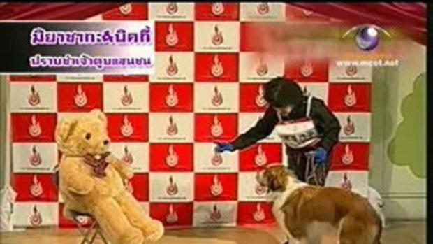 ทีวี แชมป์เปี้ยน - ปราบซ่าส์เจ้าตูบแสนซน(14-02-54)