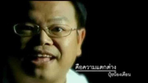 SME ตีแตก สุดยอด SME แห่งปี - i maru ไอ มารุ ไอศคร