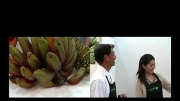 กล้วยแปลกๆของ สมบัติอาณาจักรกล้วย