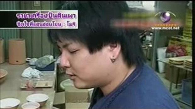 ทีวีแชมเปี้ยนส์ - สุดยอดช่างปั่นดินเผา 4/4
