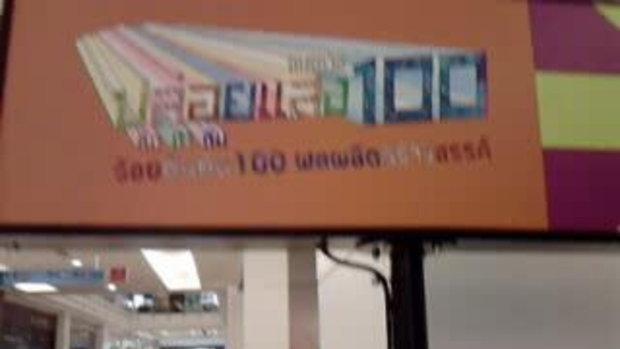 ชมนิทรรศการ ปล่อยแสง 100 % ที่ห้างเซ็นทรัลเวิลด์