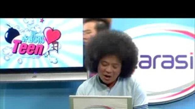 เก้าอี้โดนใจ Teen - อิอิ คริคริ จุ๊บุ จุ๊บุ