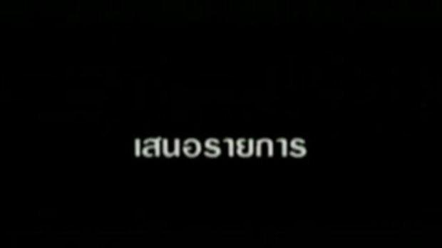 Navigator - นกกระเรียนพันธ์ไทย 2/2