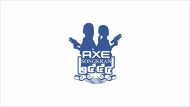 AXE สงกรานต์ 2554 - Tag ปุ๊บ เปียกปั๊บ