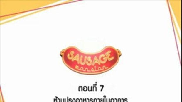 ซิทคอม Sausage Mansion ตอน 7  ห้ามปรุงอาหารภายในอา