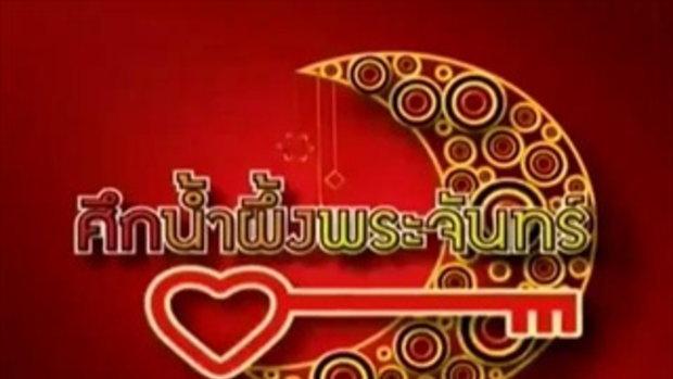 ศึกน้ำผึ้งพระจันทร์ - ดาว-จ้อ,ต๋อง-ฝน 1/4