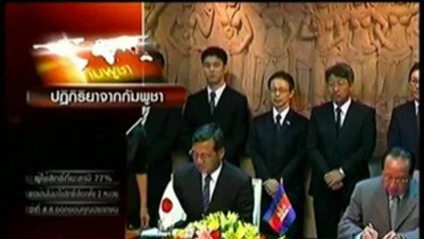 กัมพูชาแสดงความยินดี