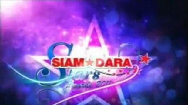สยามดารา Star Award 2011 - นักแสดงดาวรุ่ง