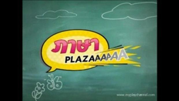 ภาษา PLAZA ตอนที่ 15 ศัพท์บัญญัติ ราชบัณฑิตยสถาน