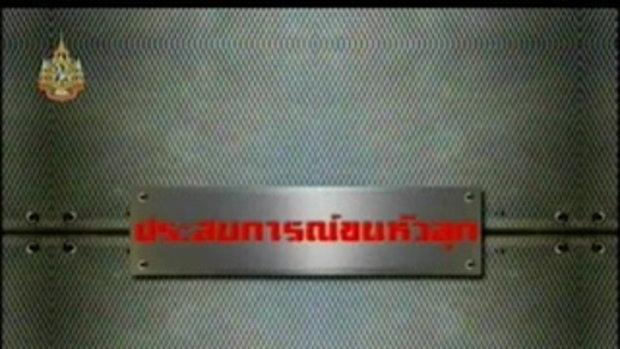 คนอวดผี(03-08-54) - เจ เจตริน วิญญาณเพื่อนหลอกหลอน 1/2