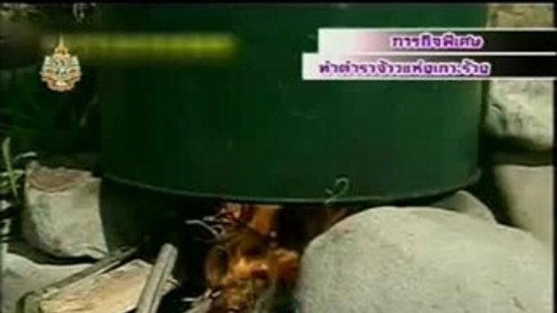 ทีวีแชมป์เปี้ยน(08-08-54)  - เจ้าแห่งเกาะร้าง 3/3