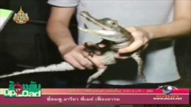 ล้วงลับอัพโหลด(11-08-54) - เมฆ วินัย ไกรบุตร 2/5