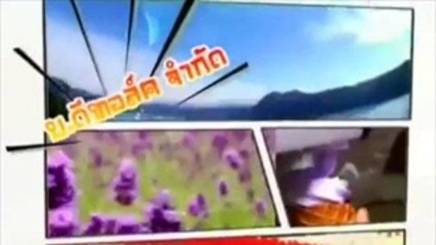 ที่นี่หมอชิต - เชียร์ ฑิฆัมพร,เบนซ์ ปุณยาพร 1/5