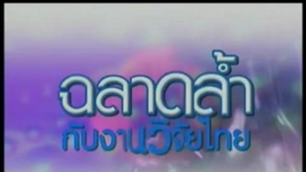 Sponge ฉลาดสุดๆ -  เทคโนฯ อนุรักษ์ทะเลไทย