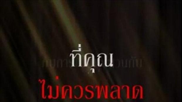 ฉีกประวัติศาสตร์วงการธุรกิจเครือข่ายของไทย