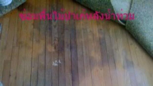 ซ่อมบ้านหลังน้ำท่วม ซ่อมพื้นไม้ปาเก้หลังน้ำท่วม