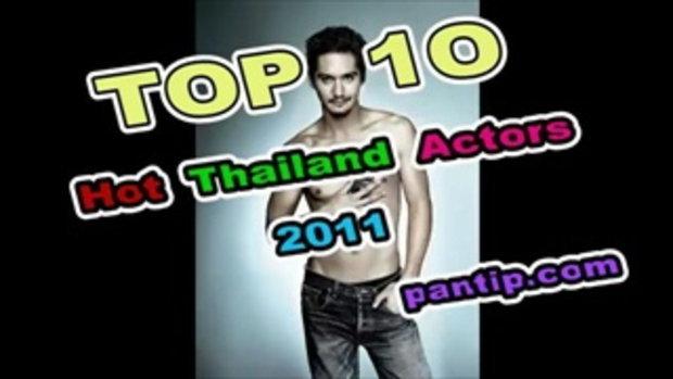 10 อันดับ ดาราชายไทย ที่เซ็กซี่ที่สุดปี 2011