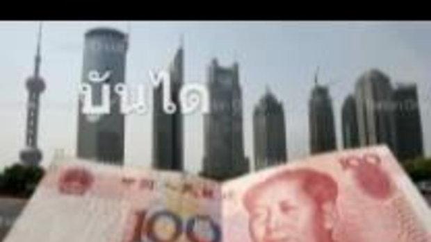 HUA SENG HENG Gold Futures: บันได 8 ขั้น จีน ดัน หยวน'ผงาดโลก