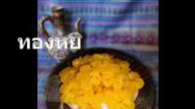 ทองหยิบ ขนมหวานไทย จากอ้อยขนมหวาน@สวรรคโลก สุโขทัย