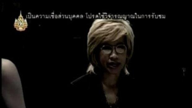 คนอวดผี - ส่งท้ายปี เทปสุดท้ายช่อง7 2/8