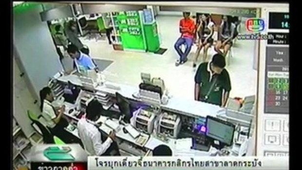 ภาพวงจรปิดคนร้าย ปล้นธ.กสิกรไทย