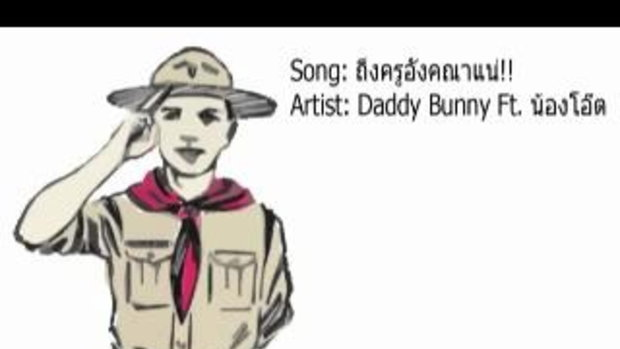 ถึงครูอังคณาแน่ - Daddy Bunny feat น้องโอ๊ต