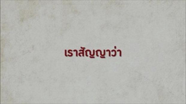 ตัวอย่างภาพยนตร์ I MISS U - Trailer