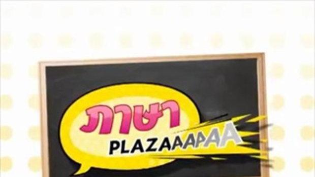ภาษา PLAZA - เครื่องครัวภาษาอังกฤษ